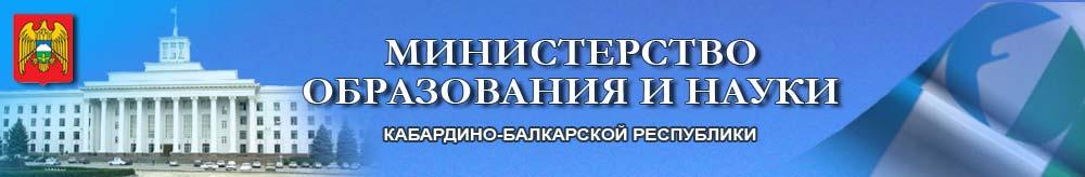 МОН КБР